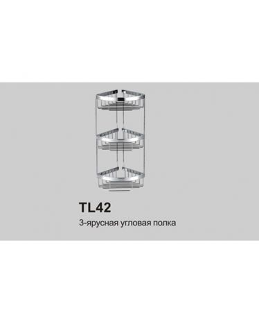TL42 Угловая полка трехъярусная